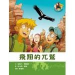 小小自然探險隊 4