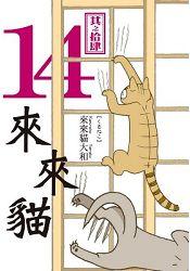 來來貓 14