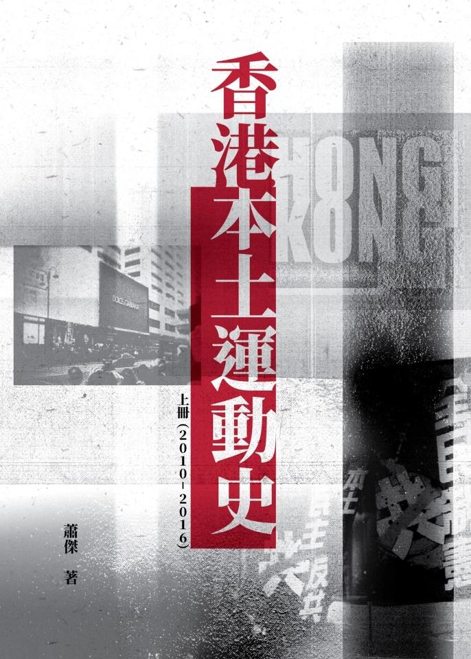 香港本土運動史上冊