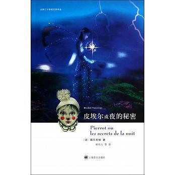 皮埃爾或夜的秘密Pierrot ou les secrets de la nuit