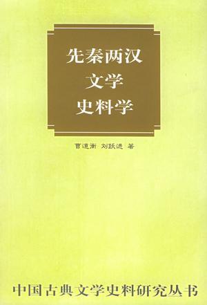 先秦两汉文学史料学