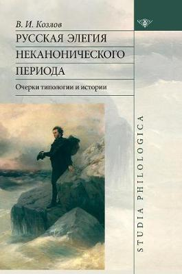Russian Elegy Noncanonical Period. Essay of Typology and History