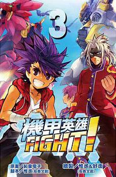機甲英雄FIGHT!3