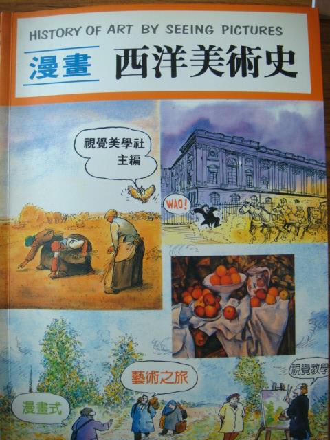 漫畫西洋美術史