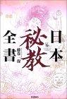 日本秘教全書