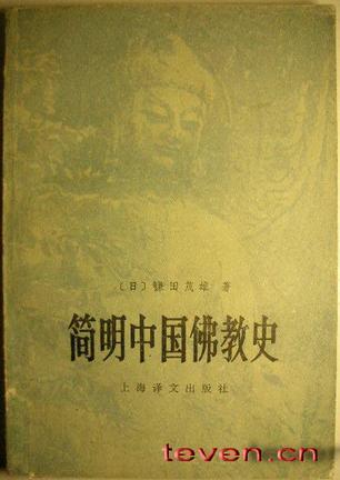 简明中国佛教史
