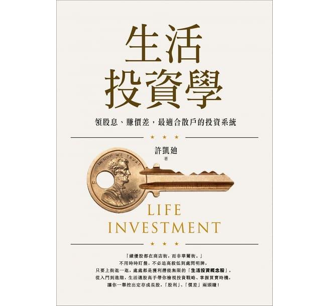 生活投資學