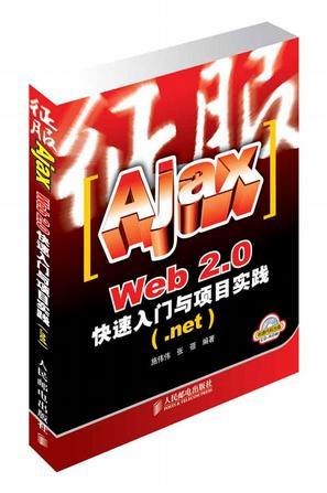 征服Ajax Web 2.0快速入门与项目实践