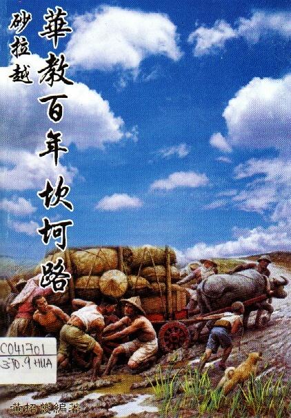 砂拉越華教百年坎坷路