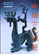 中國古代雕塑