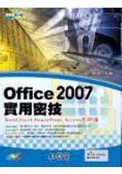 Office 2007實用密技