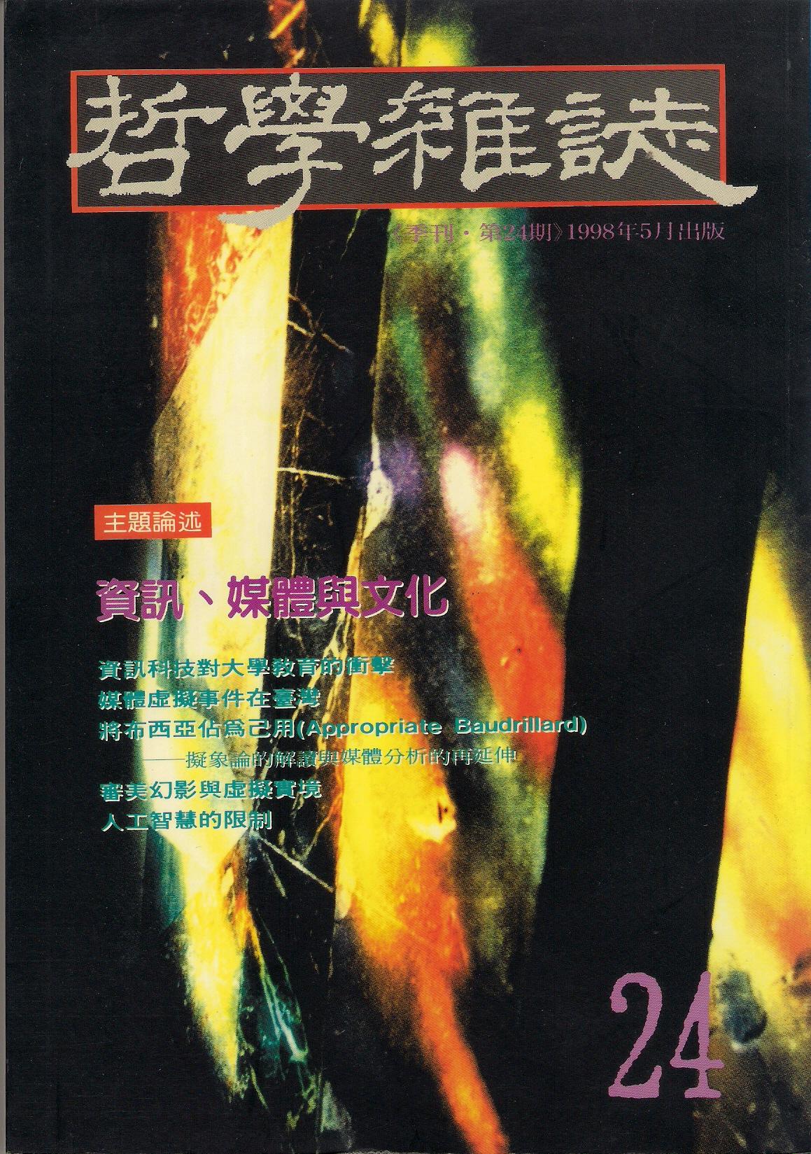哲學雜誌第24期
