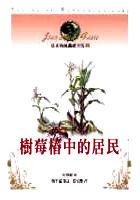 法布爾昆蟲記(2) 樹莓樁中的居民