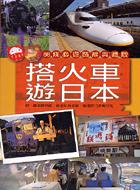 搭火車遊日本