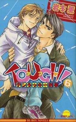 TOUGH! 06