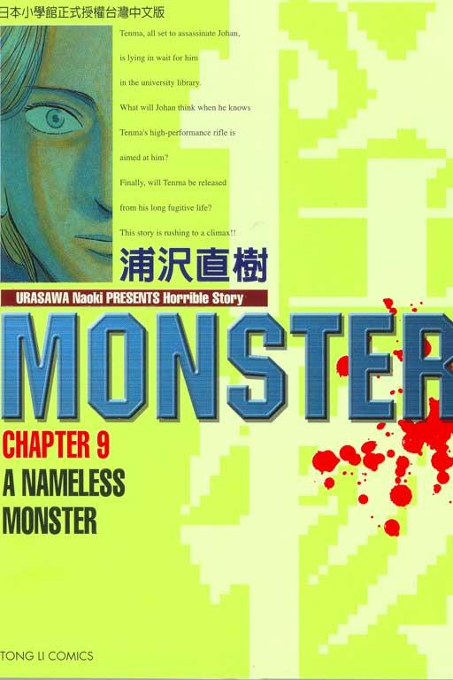 怪物MONSTER 9