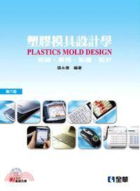 塑膠模具設計學