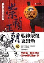 崇禎王朝2戰神蒙冤(附1MP3)