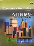 今日經濟學(附範例光碟片)