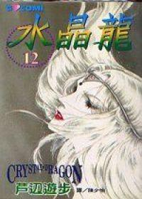 水晶龍12