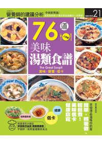 76道美味湯類食譜