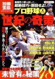 プロ野球Xファイル「世紀の奇策」
