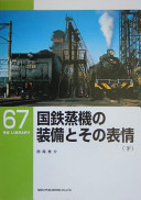 国鉄蒸機の装備とその表情下