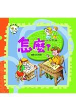 兒童啟發園地(3)