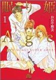 眠り姫Age 1