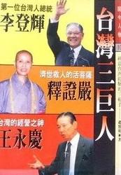 台灣三巨人
