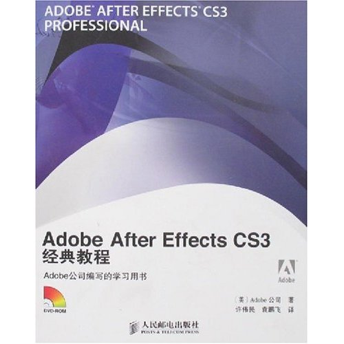 Adobe After Effects CS3 经典教程