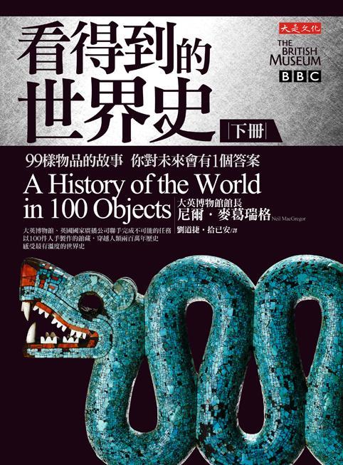 看得到的世界史