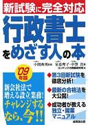行政書士をめざす人の本 '09年版