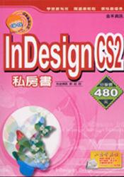 InDesign CS2私房書