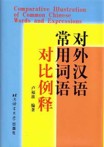 对外汉语常用词语对比例释