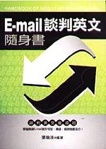 E-MAIL談判英文隨身書