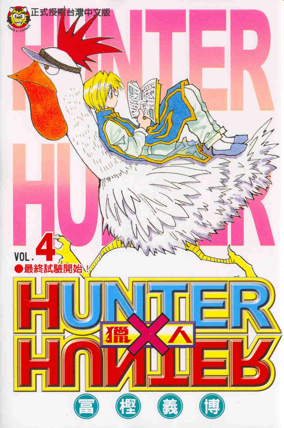 HUNTER x HUNTER 獵人 4