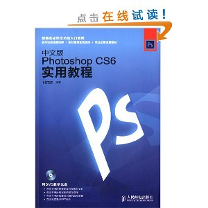 中文版Photoshop CS6实用教程