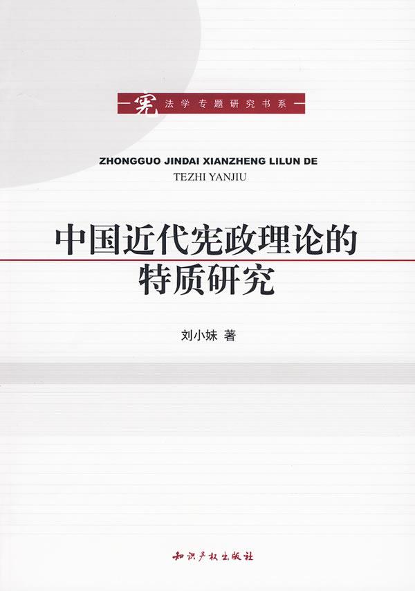 中国近代宪政理论的特质研究