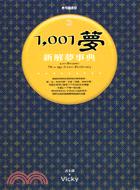 1,001 meng