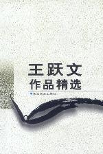 王跃文作品精选