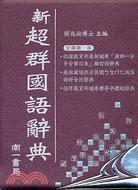 超群國語辭典