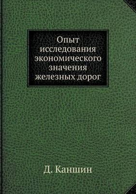 Opyt Issledovaniya Ekonomicheskogo Znacheniya Zheleznyh Dorog