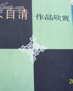 朱自清作品欣赏/中国现代作家作品欣赏丛书