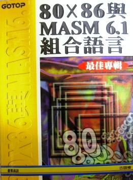 80X86 與 MASM 6.1組合語言最佳專輯