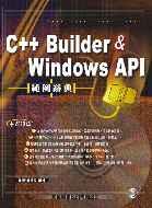 C++ Builder與Windows API範例辭典