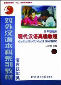 现代汉语高级教程·三年级·上
