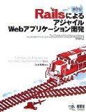 Railsによるアジ...