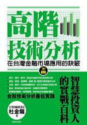 高階技術分析:在台灣金融市場應用的訣竅【下冊】