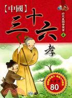 中國三十六孝